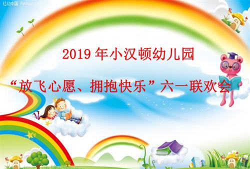 """2019年小汉顿幼儿园""""放飞心愿、拥抱快乐""""六一联欢会"""