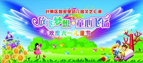 """叶集区智多星幼儿园2019庆""""六一""""文艺汇演"""