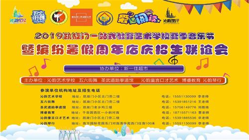 2019凯旋门一站式教育艺术学校夏季音乐节