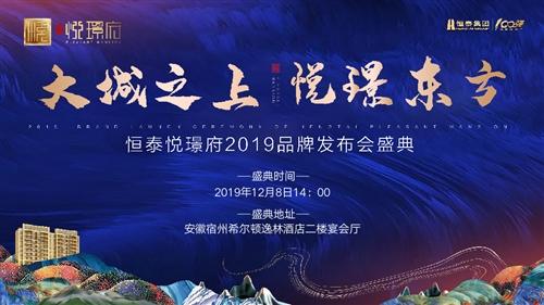 恒泰悦璟府2019品牌发布会盛典