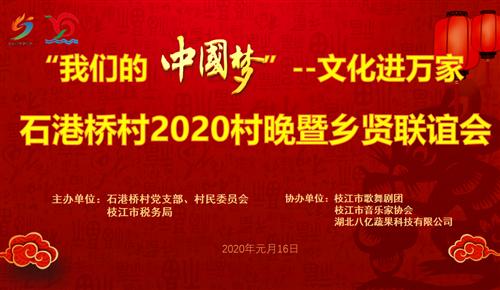 石港桥村2020村晚暨乡贤联谊会