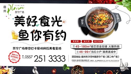 【苏宁广场】美好时光鱼你有约-苏宁广场带您打卡宿州网红美食圣地