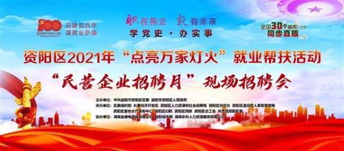 """湖南省益阳市资阳区2021年""""""""暨""""民营企业招聘月"""" 现场招聘会"""