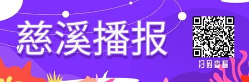 【慈溪播�蟆拷裉欤�11月12日)�l生了什么