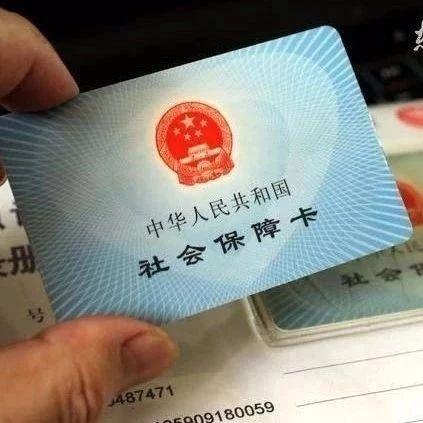 社保卡有3个密码,这个一定要改掉,小心钱都没了!