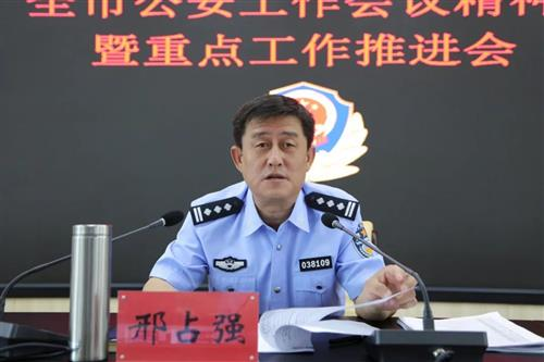 府谷县公安局召开专题会议