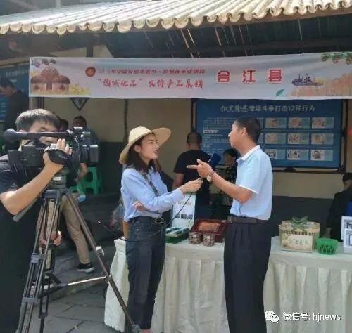 合江特色农产品亮相第七届四川农业博览会