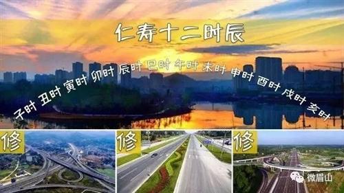 修修修!公路、铁路、干线......仁寿这座城越来越方便了!