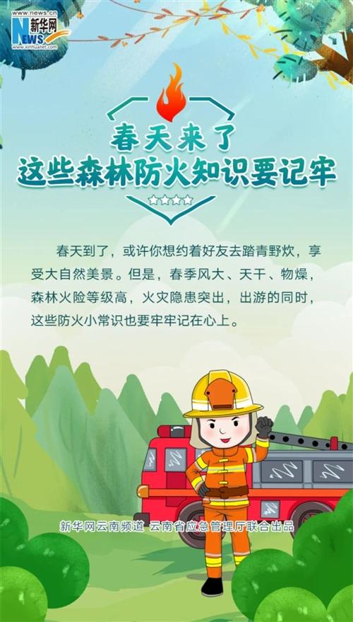 应急科普丨春天来了,这些森林防火知识要记牢