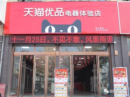 马云看上了固镇,开了这家店!分分钟就能帮你省下一大笔钱!