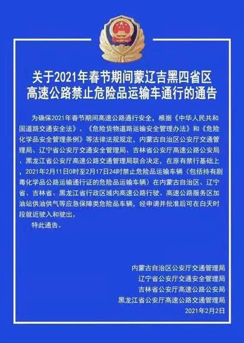 蒙辽吉黑四省高速公路春节假期对此类车禁行!