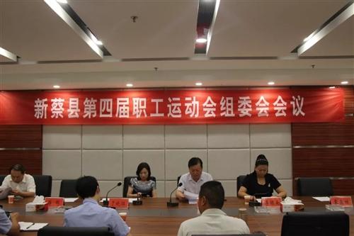 新蔡縣第四屆職工運動會暨全民健身活動組委會第一次會議