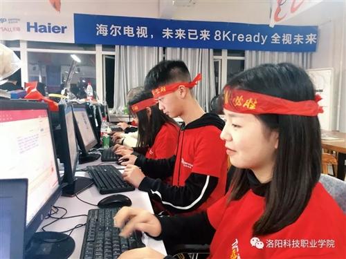"""17.70亿!!洛阳科技职业学院电子商务学院2019""""双十一""""完美收官"""