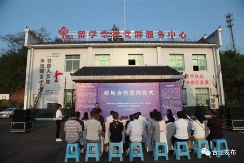 佛荫镇与四川轻化工大学人文学院签署校地合作协议