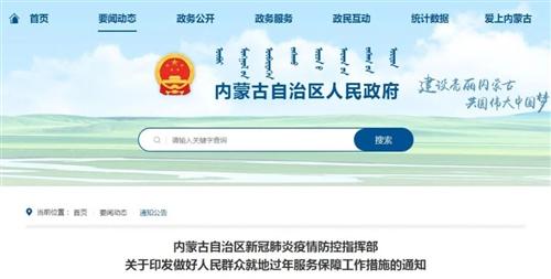 内蒙古新冠肺炎疫情防控指挥部发布最新通知