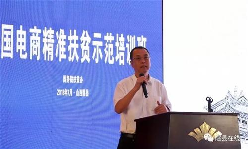 隰县县长王晓斌:隰县电商扶贫的实践与思考