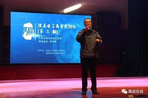 希望无限前程美好――王晓斌县长畅谈隰县电商发展思路