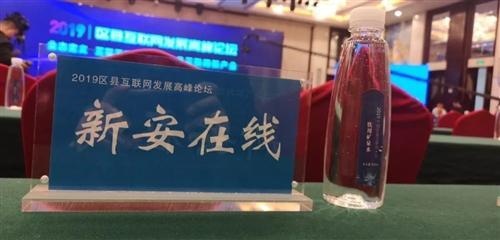 【重磅】新安在线应邀参加2019中国区县互联网发展高峰论坛