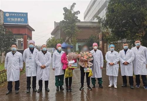 泸州又有2例出院,累计治愈新冠肺炎患者8人