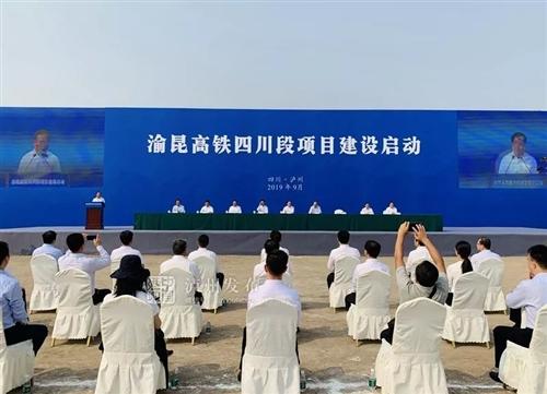 渝昆高铁四川段、重庆段于9月30日启动建设,泸州设2站