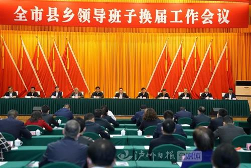 泸州召开县乡领导班子换届工作会议