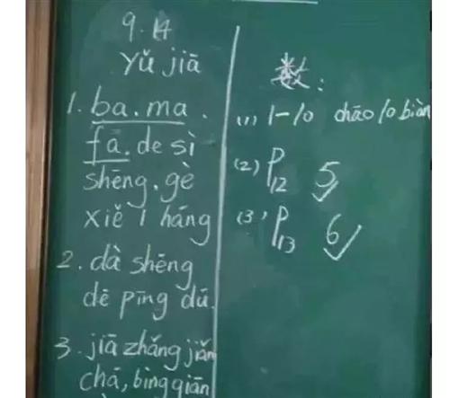 教育部发文,老师不得用这种方式布置作业!家长群炸了锅