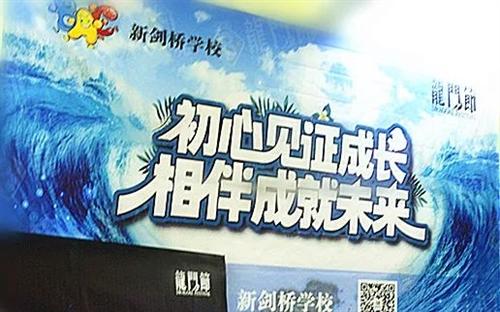 """""""初心见证成长,相伴成就未来""""合江人的""""龙门节""""在这里开幕了!"""