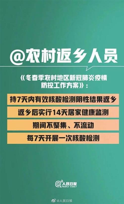 """敖汉交警发布2021年春运期间""""两公布一提示"""""""