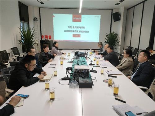 合江金龙云海项目召开省级旅游度假区创建推进工作会