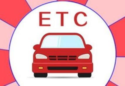 @河南车主:有人被盗刷1万8,只因犯了这个错误!办过ETC的要小心了!