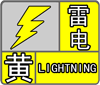榆林市气象台发布雷电黄色预警