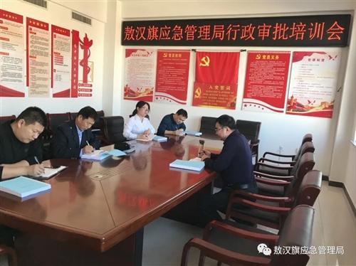 敖汉旗应急管理局召开行政审批工作培训会