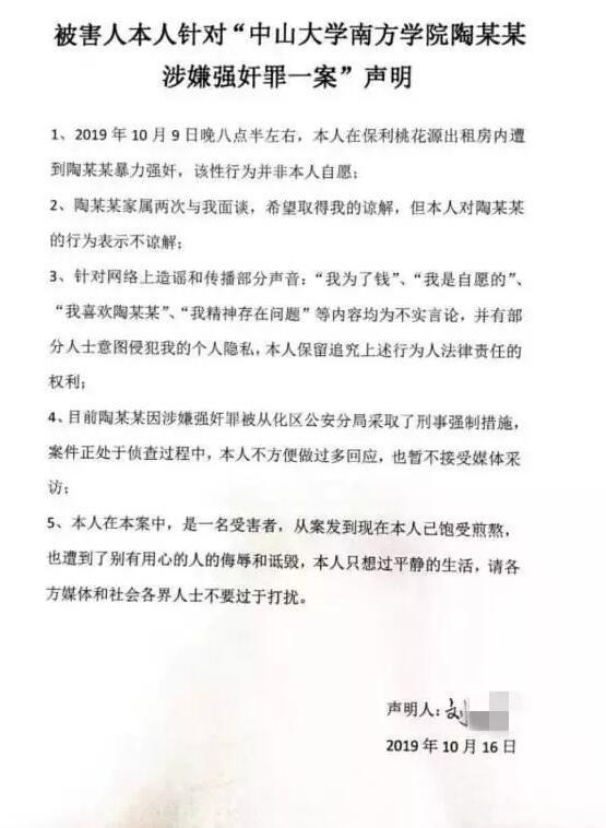 六安(霍邱)籍高校男教师涉嫌强奸19岁女大学生被警方刑拘!