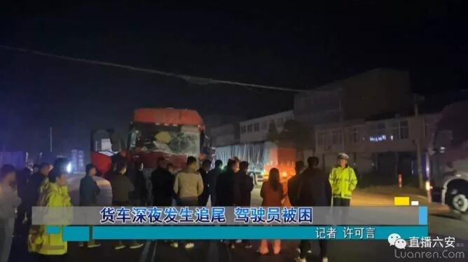 周集一货车深夜发生追尾!驾驶员被困车中!