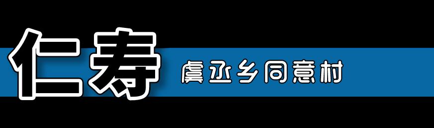 """仁寿有个村,名字叫""""同意""""!"""