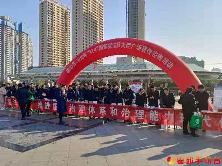 """霍邱组织开展""""国家宪法日""""大型宣传活动"""