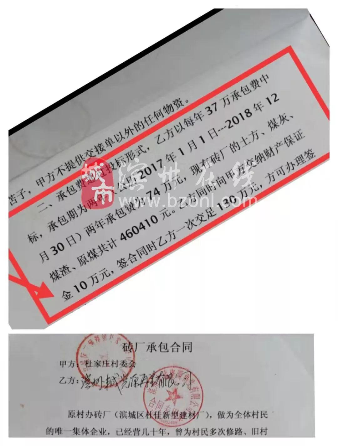 �I州一村民曝光村委��10�f元承包押金不知去向!