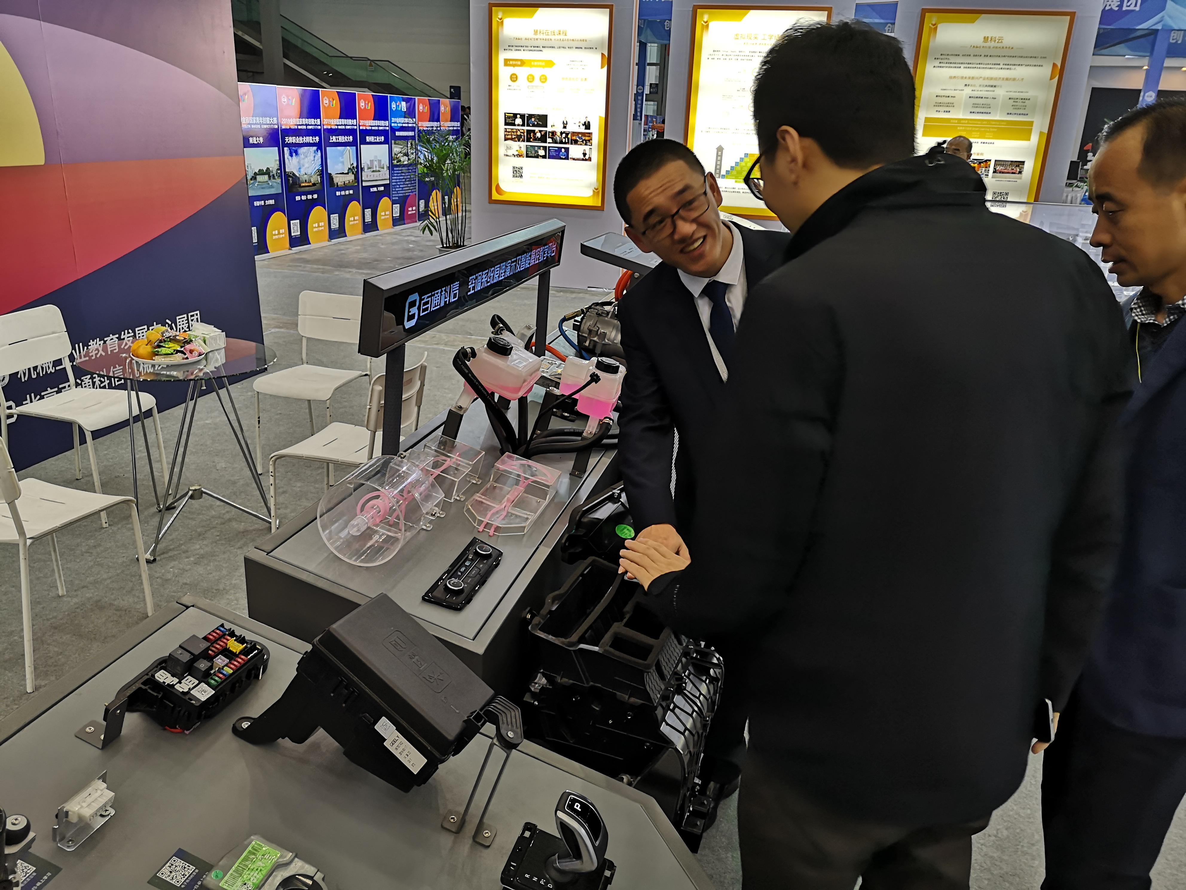2019中��(西安)世界��I教育大��在西安�_幕