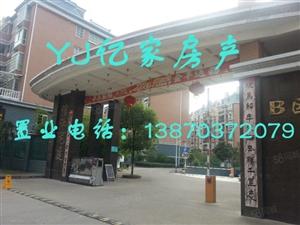 铅山县高档小区信江龙庭精装修带家具家电出售