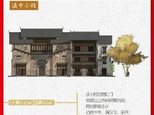 抚仙湖畔:四合院式客栈,花园、大堂、庭院!广龙特色旅游小镇