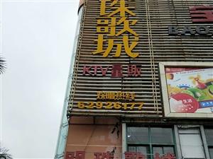 黄.金旺.铺火热招租中:(原明珠歌城)45层共3000平米