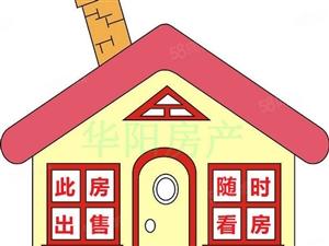 凤凰城新房可分?#22797;?#32473;清,三室两厅两卫实验小学对过