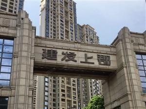建发上郡Zui便宜,毛坯4房,任意装修,产权136,仅140