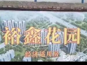 裕鑫花园现房不要资格证够条件均价3000随时办