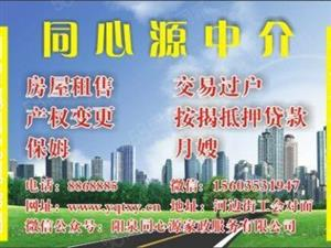 馨康二,3层84平米29万,房产过户交易,产权变更,按揭贷款
