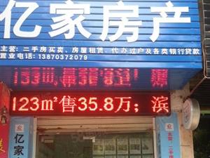 铅山县黄岗山大道南34复式楼毛坯房出售F137