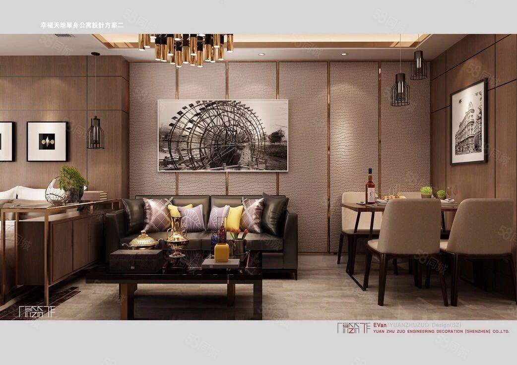 出售幸福天地酒店式公寓精装修带家具家电带厨房!