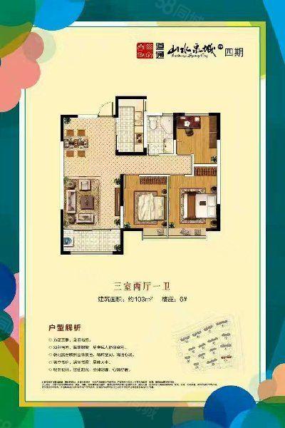 山水泉城北城三室两厅好房出售期房新房一手房手续房主急售