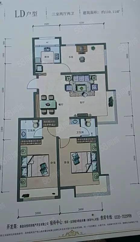 恒祥龙泽城,110.11平米经典通透3室2厅2卫超好楼层