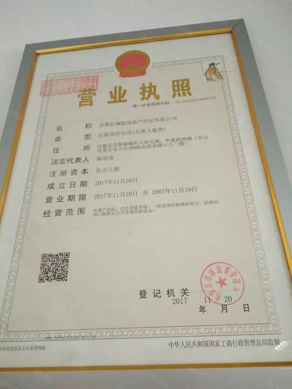 昌黎县一街东花园三间北京平100平45万。
